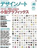 デザインノート NO.60 (SEIBUNDO Mook)