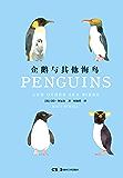 企鹅与其他海鸟 (世界上的鸟儿)