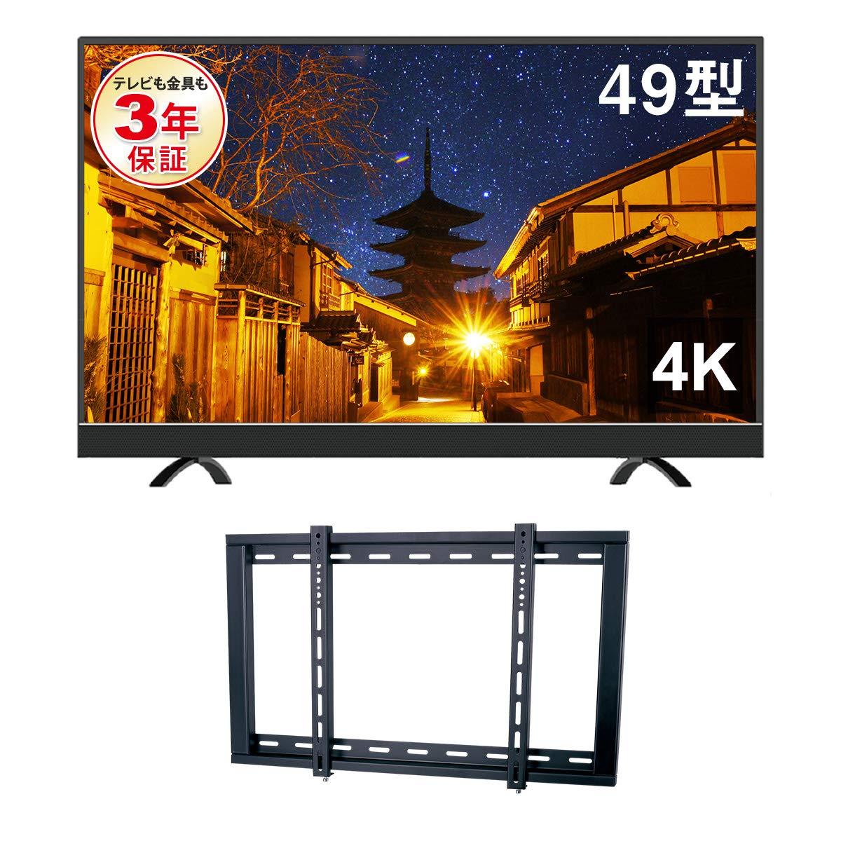 maxzen 49V型 4K液晶テレビ+壁掛け金具セット 薄さ38mm スリム設置 安定感抜群 [maxzen JU49SK03+STARPLATINUM TVセッタースリムGP104 Mサイズ ブラック] B07G5BPXRL ブラック