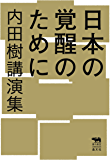 日本の覚醒のために