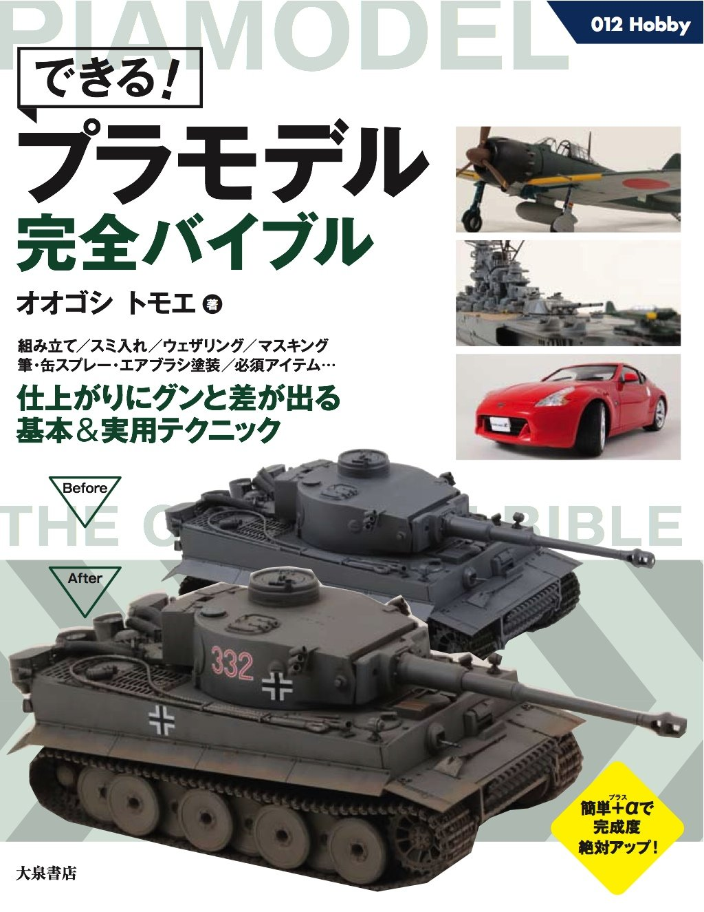 Yes! Plastic model complete bible (012 Hobby) Tankobon (Softcover) - 2016/11/17 PDF