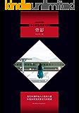 中小学生必读丛书:背影 (中小学生新课标必读丛书) ((天地间至情文学 中国白话美术文的典范))