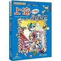 我的第一本大中华寻宝漫画书1:上海寻宝记(两种封面随机发放)