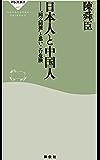 """日本人と中国人――""""同文同種""""と思いこむ危険 (祥伝社新書)"""