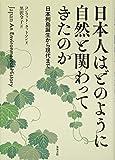 日本人はどのように自然と関わってきたのか