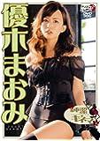 優木まおみ 純潔キネマ [DVD]