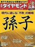 週刊ダイヤモンド 2016年 9/10 号 [雑誌] (現代に通じる「不敗」の戦略 孫子)