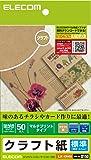エレコム クラフト紙(標準)/ハガキサイズ/50枚入り EJK-KRH50
