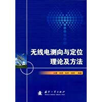 无线电测向与定位理论及方法