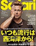 Safari(サファリ) 2017年 03 月号