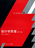 统计学原理(第6版) (复旦博学·经济学系列)