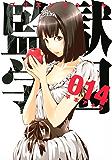 監獄学園(14) (ヤングマガジンコミックス)