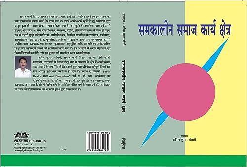 Samkalin Samaj Karya Kshetra