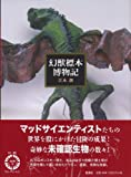 幻獣標本博物記 (幻獣コレクション)