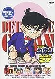 名探偵コナン PART27 Vol.1 [DVD]