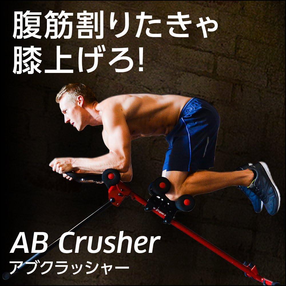 ショップジャパン【公式】アブクラッシャー 腹筋マシーン 筋トレグッズ ダイエット器具