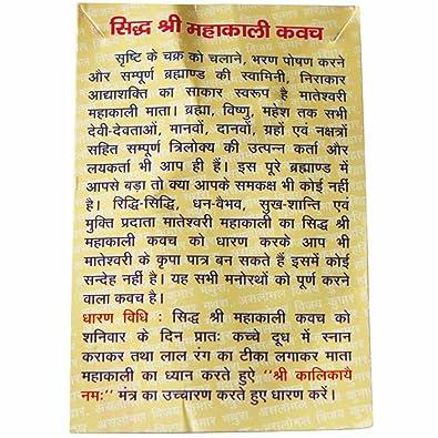 Kalika Purana In Epub Download