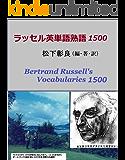 ラッセル英単語熟語1500 バートランド・ラッセルの英語