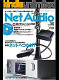 Net Audio(ネットオーディオ) Vol.35 (2019-07-21) [雑誌]