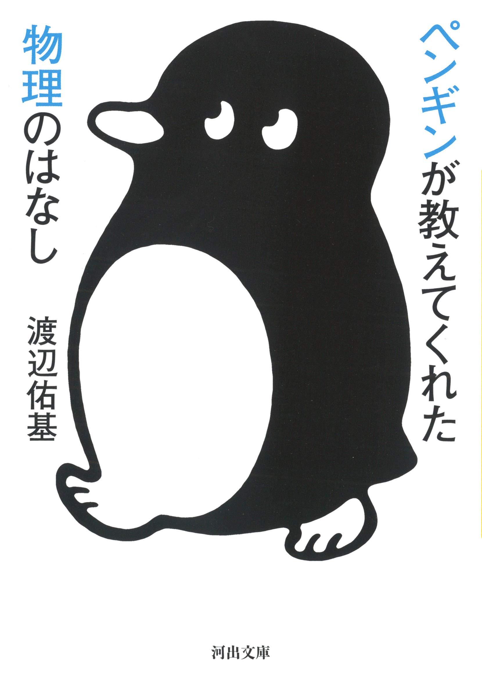 た て が くれ こと 教え ペンギン