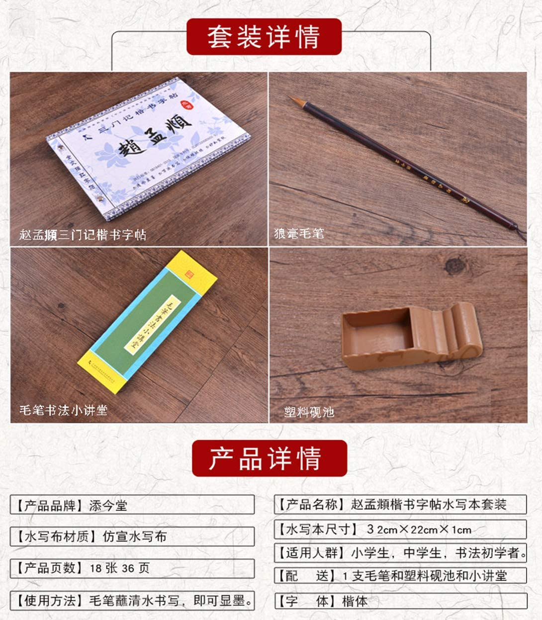 Tianjintang Eco-Friendly Rewritable No Ink Chinese Calligraphy Water Writing Book Set for Learner Zhao Mengfu 赵孟頫 三门记
