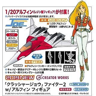 ハセガワ クリエイターワークスシリーズ クラッシャージョウ ファイター2 w/アルフィンフィギュア (1/20スケールレジンキット) 1/72スケール 色分け済みプラモデル 64775