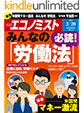 週刊エコノミスト 2018年02月20日号 [雑誌]