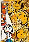 レキタン! 3 (小学館学習まんがシリーズ)