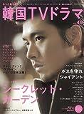 もっと知りたい! 韓国TVドラマvol.49 (MOOK21)