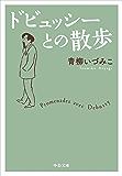 ドビュッシーとの散歩 (中公文庫)