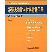 Springer手册精选原版系列:凝聚态物质与材料数据手册(第1册)·通用表和元素(英文)