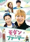 [DVD]モダン・ファーマー DVD-BOX1