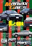 Maniax Cars - マニアックスカーズ -  Vol.07 (サンエイムック)