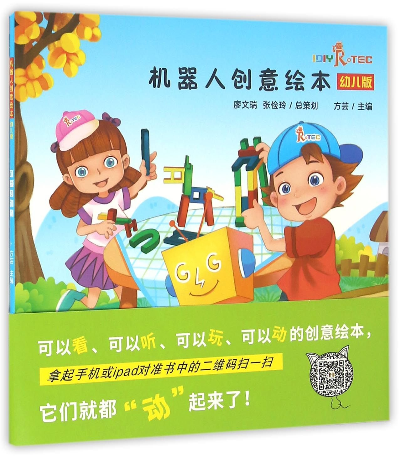 Download Lovely Animals (For Infants) (Chinese Edition) PDF