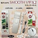 スムースビップX2 SMOOTH V!PX2 スターターキット 電子VAPE 電子タバコ(ニコチンゼロ・タールゼロ・副流煙ゼロ) ブラック【人気 おすすめ 】