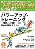 コーチングクリニック 2019年 02 月号 特集:パワーアップ・トレーニング