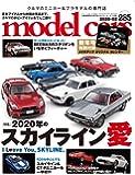 model cars (モデルカーズ) 2020年2月号 Vol.285【別冊付録カレンダー】
