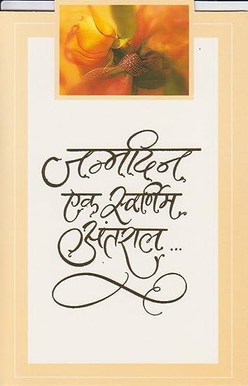 janamdin birthday greeting card indian hindi