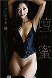 壇蜜 フェティシズムvol.1 2011-2019 Premium archive デジタル写真集