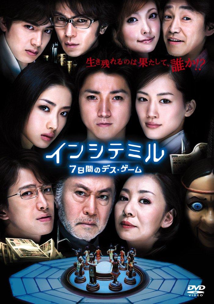 藤原竜也出演映画『インシテミル 7日間のデス・ゲーム』
