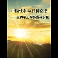 中国性科学百科全书:生物学上的男性与女性