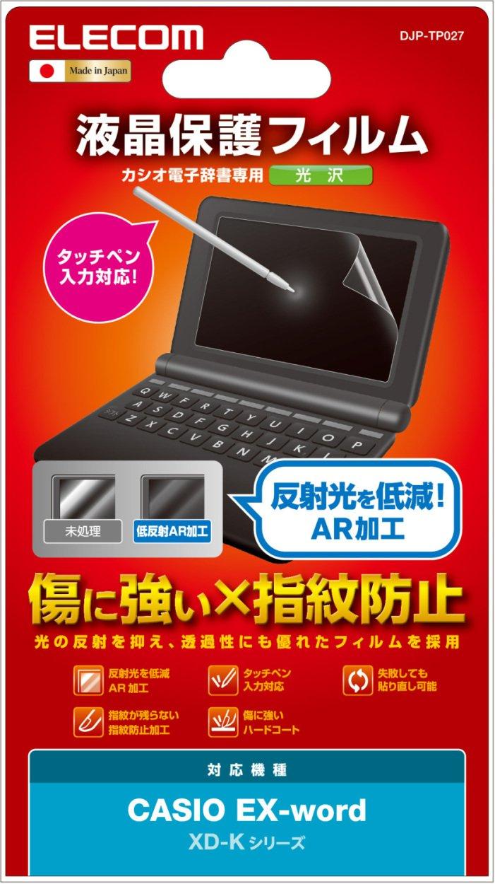 ELECOM electronic dictionary film CASIO XD-K Series DJP-TP027 by ELECOM (ELECOM) (Image #3)