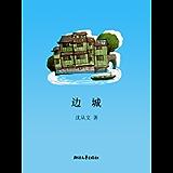Chinese Language Fiction