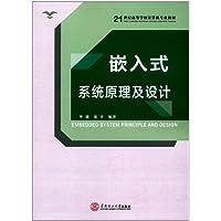 21世纪高等学校计算机专业教材:嵌入式系统原理及设计