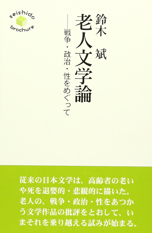 老人文学論―戦争・政治・性をめ...