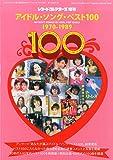 アイドル・ソング・ベスト100 1970-1989 (レコード・コレクターズ増刊)