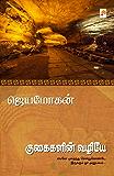 குகைகளின் வழியே / Kugaigalin Vazhiye (Tamil Edition)