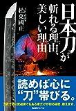 【日本刀が斬れる理由、美しい理由】〜刀匠だけが知る秘密と、武道家だけが知る秘密〜