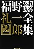 福野礼一郎あれ以後全集2 (CG BOOK)