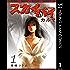 スカイハイ・カルマ 1 (ヤングジャンプコミックスDIGITAL)